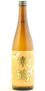 ☆【日本酒】米鶴(よねつる)生もと純米酒720ml