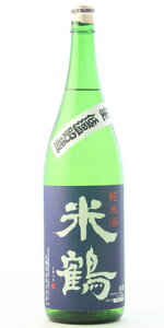 ☆【日本酒ひやおろし】米鶴(よねつる)純米秋生低温貯蔵1800ml※クール便発送