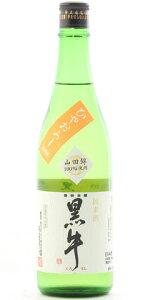 ☆【日本酒ひやおろし】黒牛(くろうし)純米中取りひやおろし720ml