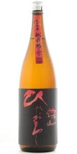 ☆【日本酒ひやおろし】常山(じょうざん)純米吟醸越前越の雫ひやおろし1800ml