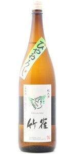 ☆【日本酒】竹雀(たけすずめ)純米酒ひやおろし1800ml