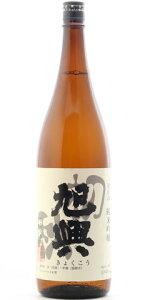 ☆【日本酒】旭興(きょくこう)純米吟醸無濾過原酒瓶燗火入れ初秋1800ml