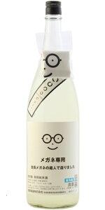 ☆【日本酒】萩の鶴(はぎのつる)メガネ専用特別純米酒火入れ1800ml※クール便発送