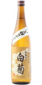 ☆【日本酒ひやおろし】奥能登の白菊(おくのとのしらぎく)特別純米原酒八反錦ひやおろし720ml