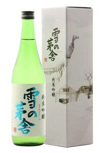 ☆・【日本酒】雪の茅舎(ゆきのぼうしゃ)純米吟醸720ml