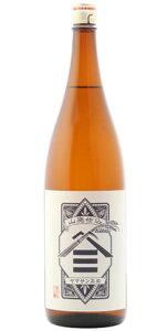 ☆【日本酒】ヤマサン正宗山廃仕込純米25BY槽搾り火入れ1800ml