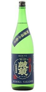 ☆【日本酒】誠鏡(せいきょう)純米吟醸生原酒中取り1800ml※クール便発送