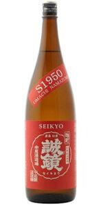 ☆【日本酒】誠鏡(せいきょう)純米吟醸雄町S19501800ml