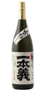 ☆【日本酒/オススメ燗酒】一本義(いっぽんぎ)生もと純米山田錦1800ml