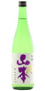 ☆【日本酒】山本(やまもと)純米大吟醸和韻720ml※クール便発送