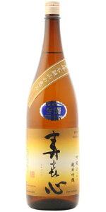 ☆【日本酒】寿喜心(すきごころ)純米吟醸生酒吟風1800ml※クール便発送