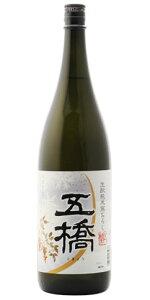 ☆【日本酒】五橋(ごきょう)生もと純米寒おろし1800ml