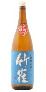 ☆【日本酒】竹雀(たけすずめ)山廃純米酒雄町27BY1800ml