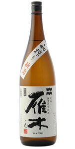 ☆【日本酒】雁木(がんぎ)純米無濾過生原酒1800ml※クール便発送