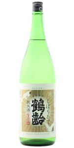☆【日本酒/しぼりたて】鶴齢(かくれい)純米酒しぼりたて1800ml※クール便発送