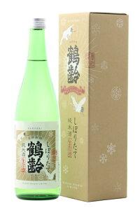 ☆・【日本酒/しぼりたて】鶴齢(かくれい)純米しぼりたて720ml※クール便発送