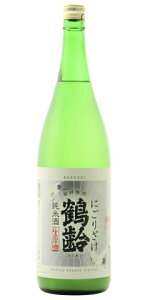 ☆【日本酒】鶴齢(かくれい)純米酒にごり酒生原酒1800ml※クール便発送