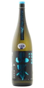 ☆【日本酒】白瀑(しらたき)山本(やまもと)純米吟醸生原酒深蒼ミッドナイトブルー1800ml※クール便発送