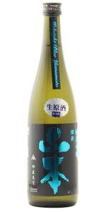☆【日本酒】山本(やまもと)純米吟醸生原酒深蒼ミッドナイトブルー720ml※クール便発送