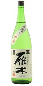 ☆【日本酒/しぼりたて】雁木(がんぎ)純米吟醸無濾過生原酒ノ弐1800ml※クール便発送