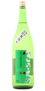 ☆【日本酒/しぼりたて】甲子(きのえね)純米大吟醸生原酒直汲み1800ml※クール便発送