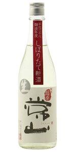 ☆【日本酒/しぼりたて】常山(じょうざん)純米超辛中取り直汲み720ml※クール便発送