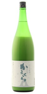 ☆【日本酒/しぼりたて】かまくら普通酒にごり原酒1800ml