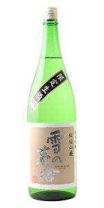 ☆【日本酒/しぼりたて】雪の茅舎(ゆきのぼうしゃ)秘伝山廃純米吟醸生酒1800ml※クール便発送