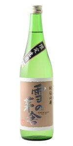 ☆【日本酒/しぼりたて】雪の茅舎(ゆきのぼうしゃ)秘伝山廃純米吟醸生酒720ml※クール便発送