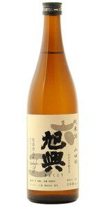 ☆【日本酒】旭興(きょくこう)純米山田錦65%720ml