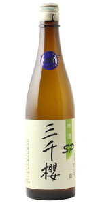 ☆【日本酒/しぼりたて】三千櫻(みちざくら)地酒(普通酒)SP生原酒720ml※クール便発送
