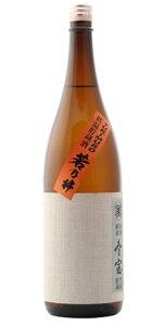 ☆【日本酒】若乃井(わかのい)特別純米冬宝(とうほう)1800ml※クール便発送