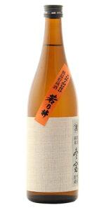 ☆【日本酒】若乃井(わかのい)特別純米冬宝(とうほう)720ml※クール便発送