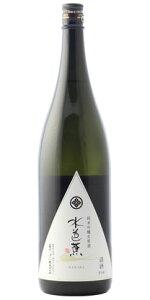 ☆【日本酒】水芭蕉(みずばしょう)純米吟醸生原酒五百万石1800ml※クール便発送