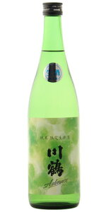 ☆【日本酒/しぼりたて】川鶴(かわつる)純米限定生原酒Advance720ml※クール便発送