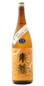 ☆【日本酒/しぼりたて】米鶴(よねつる)生もと純米中取り生仕込22号28BY1800ml※クール便発送