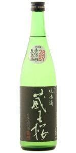 ☆【日本酒/しぼりたて】蔵王桜(ざおうざくら)純米無濾過生原酒720ml※クール便発送