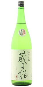 ☆【日本酒/しぼりたて】蔵王桜(ざおうざくら)純米吟醸無濾過生原酒1800ml※クール便発送