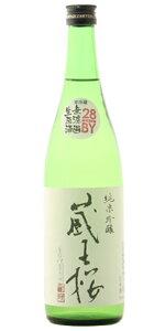 ☆【日本酒/しぼりたて】蔵王桜(ざおうざくら)純米吟醸無濾過生原酒720ml※クール便発送