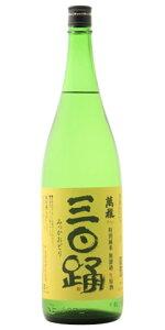 ☆【日本酒/しぼりたて】三日踊(みっかおどり)特別純米生原酒1800ml※クール便発送