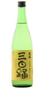 ☆【日本酒/しぼりたて】三日踊(みっかおどり)特別純米生原酒720ml※クール便発送