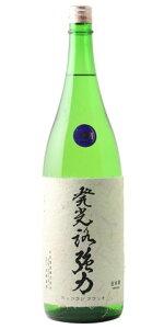 ☆【日本酒】発光路強力(ほっこうじごうりき)純米吟醸生原酒27BY1800ml※クール便発送
