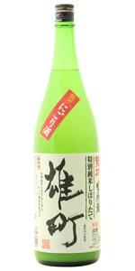☆【日本酒】龍力(たつりき)特別純米しぼりたて雄町生にごり酒27BY1800ml※クール便発送