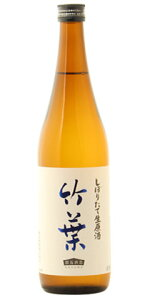 ☆【日本酒/しぼりたて】竹葉(ちくは)普通酒しぼりたて生原酒720ml※クール便発送