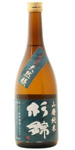 ☆【日本酒】杉錦(すぎにしき)山廃純米古式仕込天然糀720ml