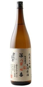 ☆【日本酒】雪の茅舎(ゆきのぼうしゃ)純米大吟醸製造番号酒35%生酒原酒1800ml※クール便発送