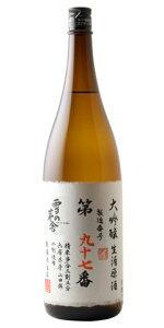 ☆【日本酒】雪の茅舎(ゆきのぼうしゃ)大吟醸製造番号酒35%生酒原酒1800ml※クール便発送