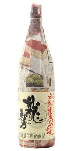 ☆【日本酒/しぼりたて】龍勢(りゅうせい)蔵生原酒特別純米しぼりたて無濾過生原酒1800ml※クール便発送