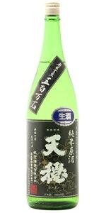☆【日本酒】天穏(てんおん)純米無濾過生原酒五百万石60%1800ml※クール便発送