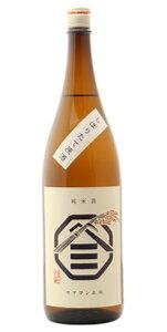 ☆【日本酒】ヤマサン正宗純米酒しぼりたて原酒火入れ1800ml